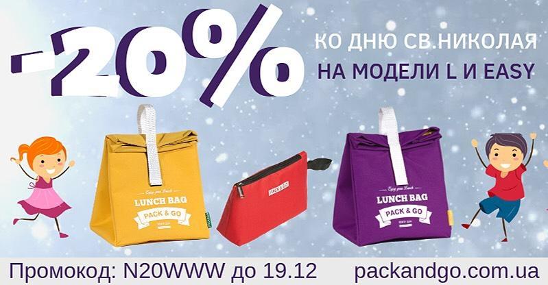 Акция ко Дню Святого Николая: 20% скидки на модели L и Easy во всех цветах!