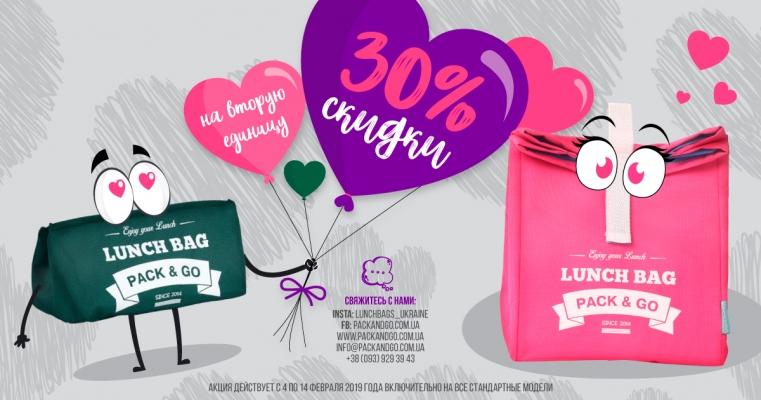 -30% на второй товар ко Дню всех влюбленных