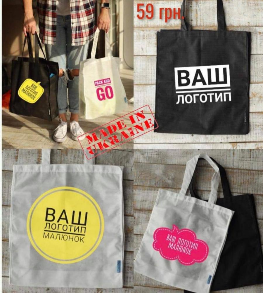 Еко сумка (торба) корпоративне брендування