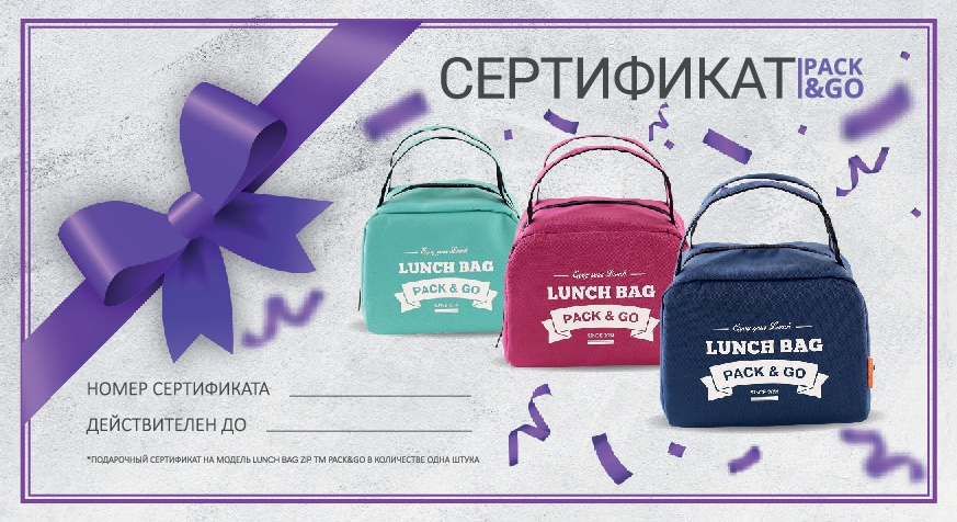 Сертификат на Lunch Bag (ZIP)
