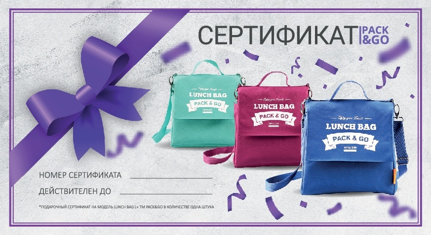 Сертификат на Lunch Bag (L+)