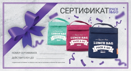 Сертификат на Lunch Bag (M)