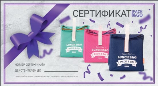 Сертификат на Lunch Bag(L)